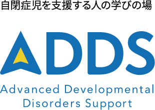 自閉症児を支援する人の学びの場
